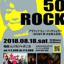 Around 50 Rock(ほろほろ邦 大台突入記念)