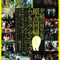 『夕凪・25周年記念〜原点回帰ムジカでワンマンショウ』