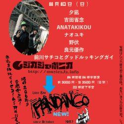 11月10日(日) ムジカで行こう!新天地ファンダンゴ見学ツアー!